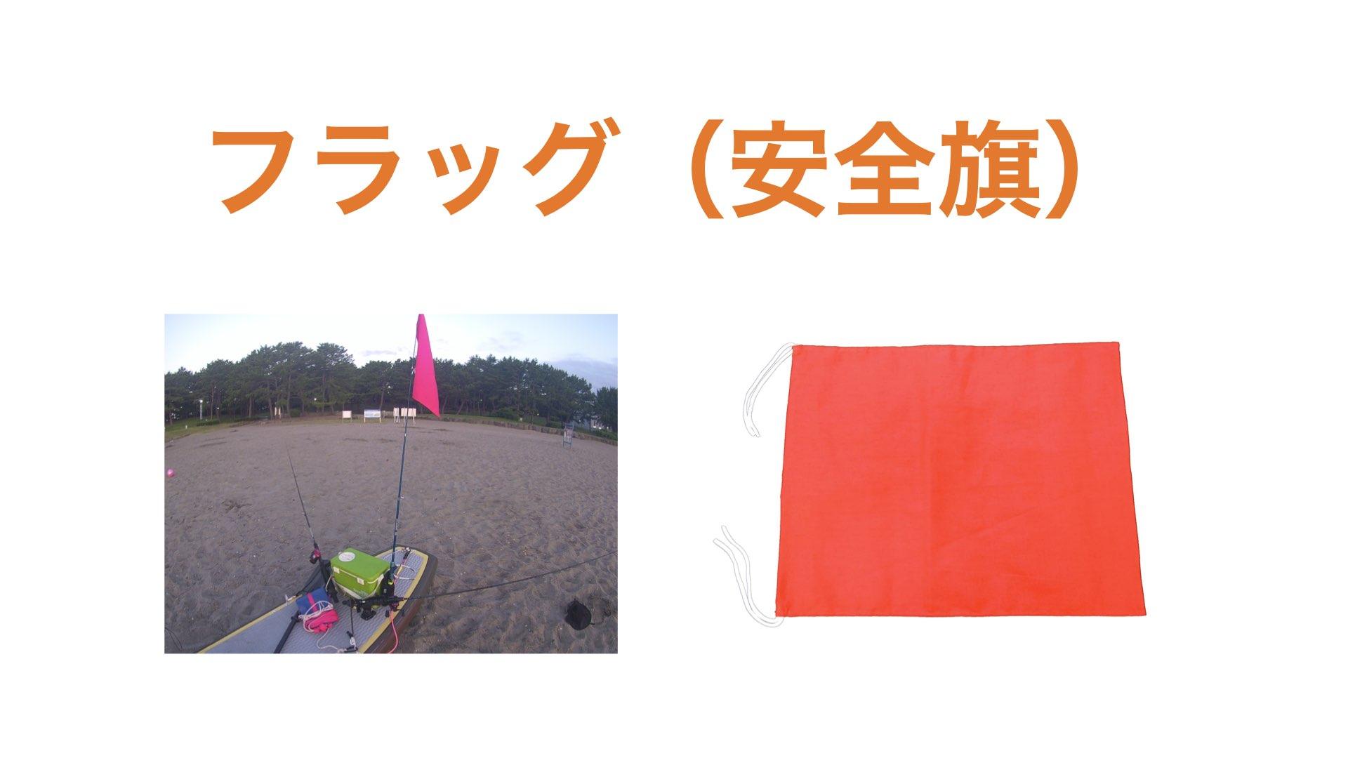 フラッグ(安全旗)