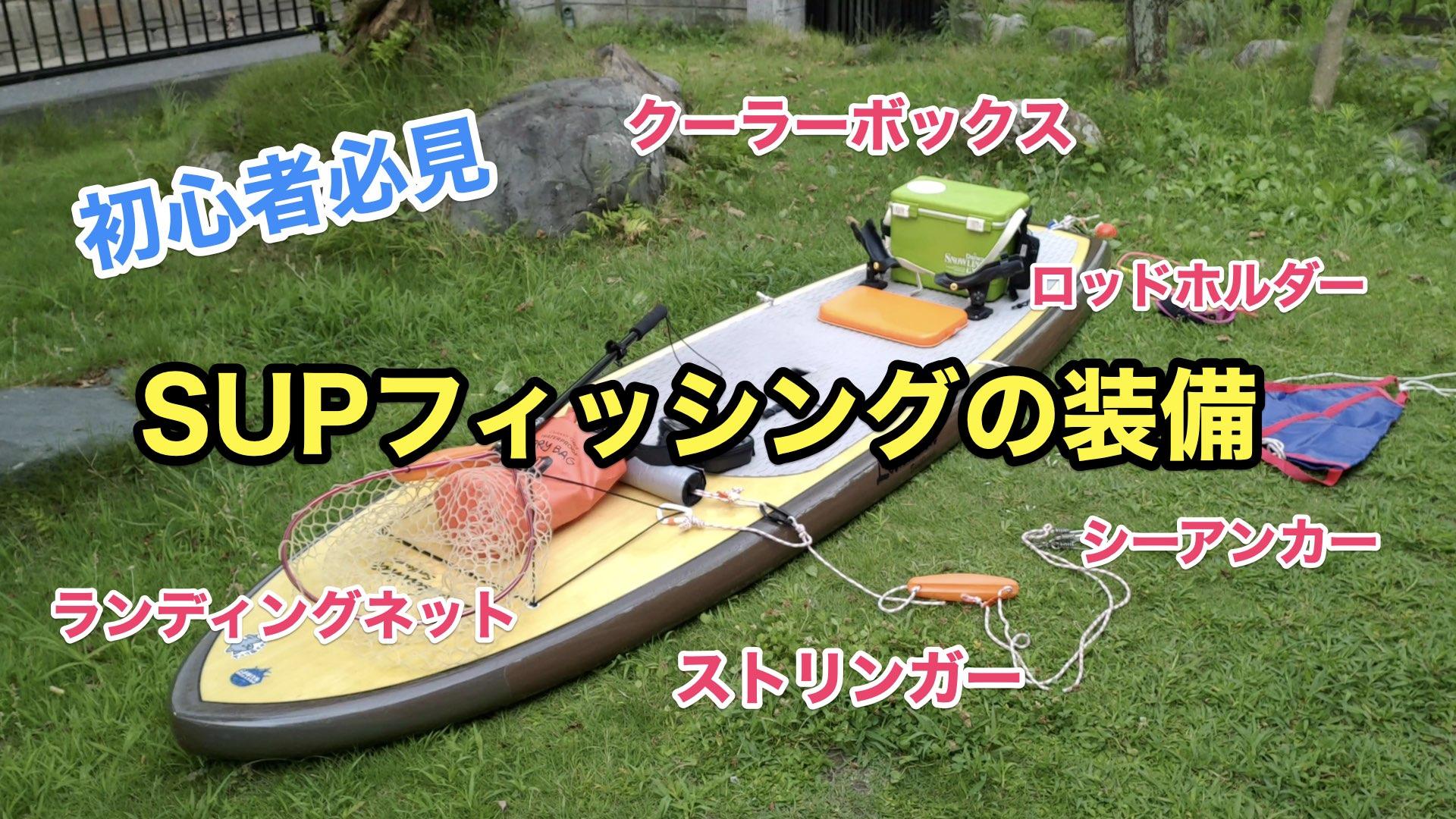 【初心者】SUPフィッシングの装備紹介